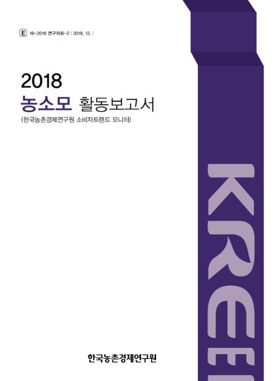 2018 농소모 활동보고서 (농소모: 한국농촌경제연구원 식품소비트렌드 모니터)