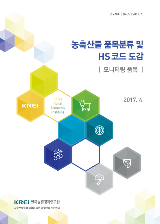 농축산물 품목분류 및 HS 코드 도감: 모니터링 품목