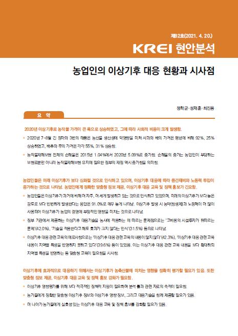 농업인의 이상기후 대응 현황과 시사점