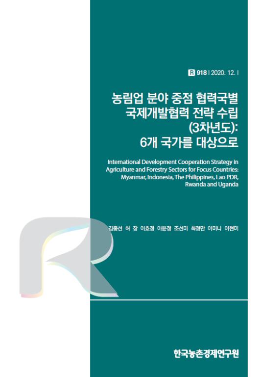 농림업 분야 중점 협력국별 국제개발협력 전략 수립(3차년도): 6개 국가를 대상으로