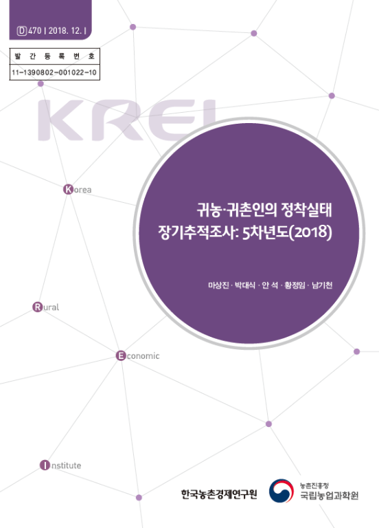 귀농‧귀촌인의 정착실태 장기추적조사: 5차년도(2018)