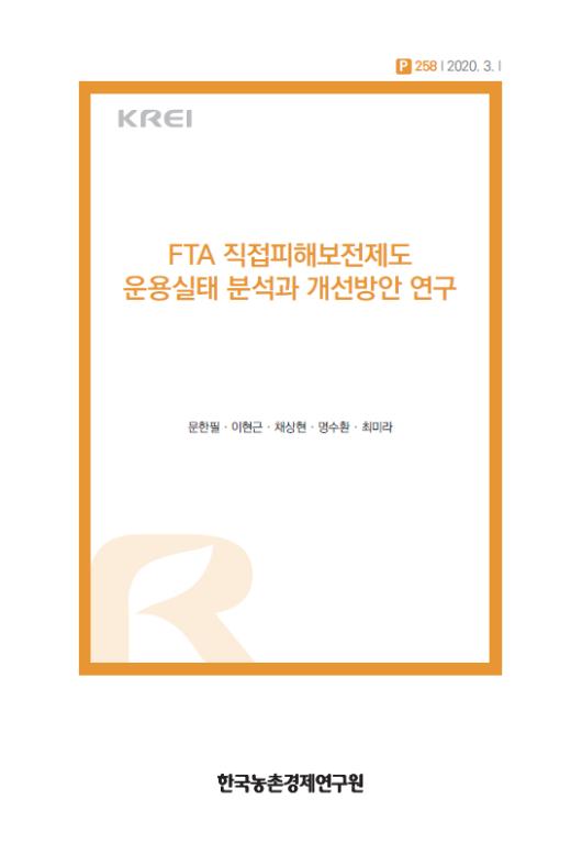 FTA 직접피해보전제도 운용실태 분석과 개선방안 연구