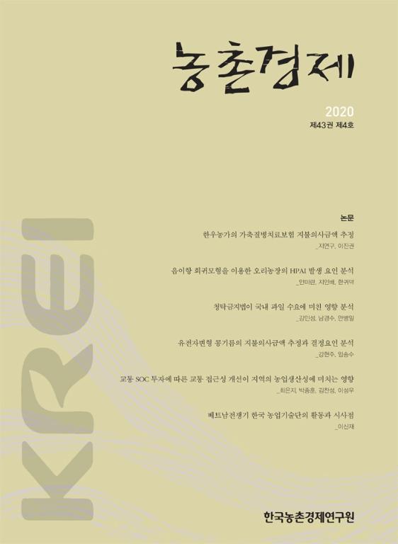 베트남전쟁기 한국 농업기술단의 활동과 시사점