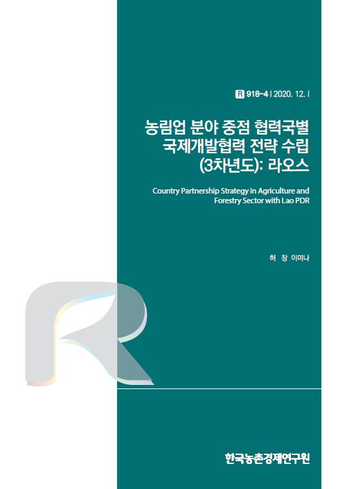 농림업 분야 중점 협력국별 국제개발협력 전략 수립(3차년도): 라오스