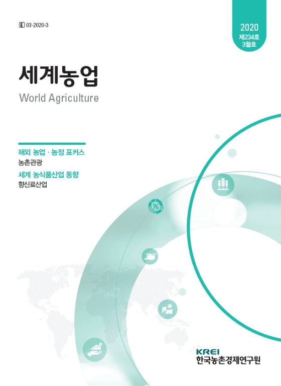 세계 농업관련 주요 연구 동향