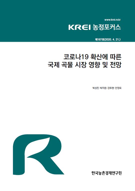 코로나19 확산에 따른 국제 곡물 시장 영향 및 전망