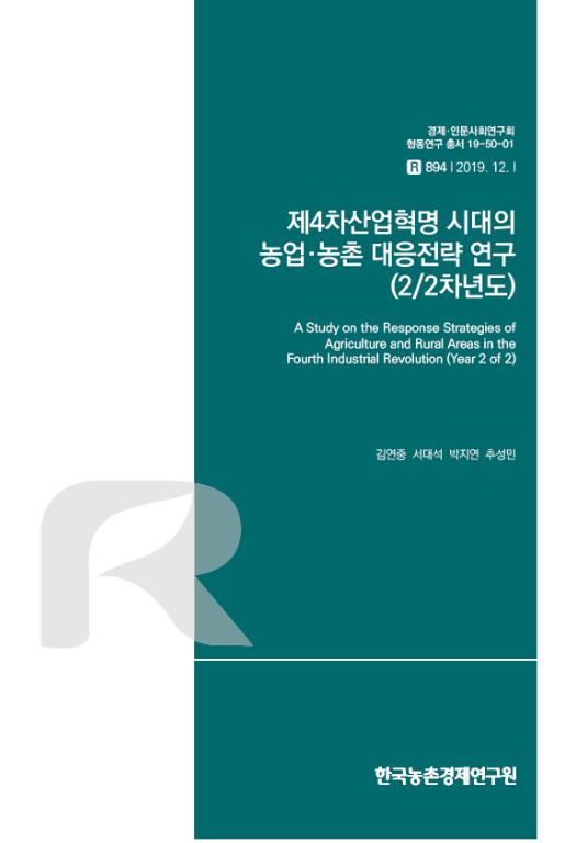 제4차산업혁명 시대의 농업·농촌 대응전략 연구(2/2차년도)