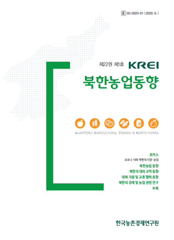 KREI 북한농업동향 제22권 제1호