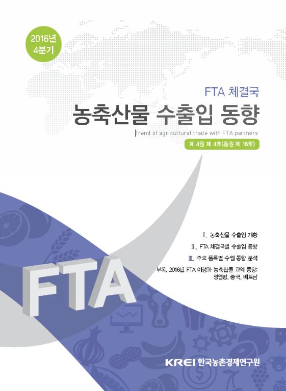 농축산물 수출입동향 2016년 4분기 (제4권 제4호)