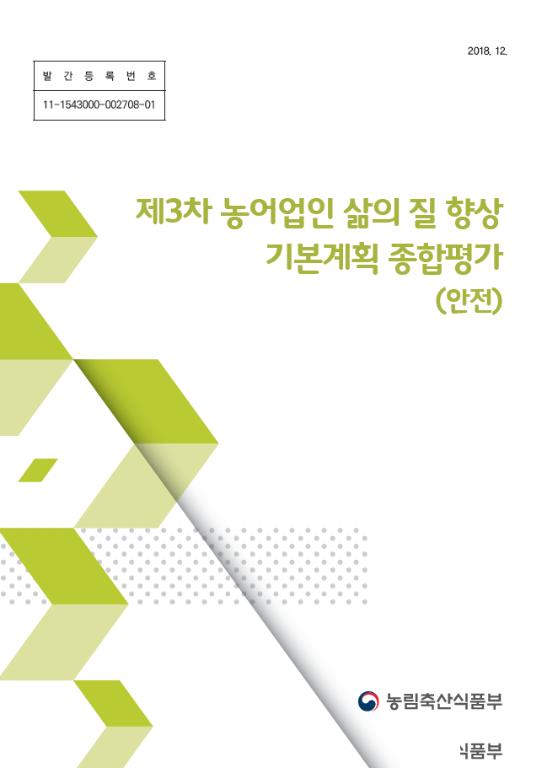 제3차 농어업인 삶의 질 향상 기본계획 종합평가(안전)