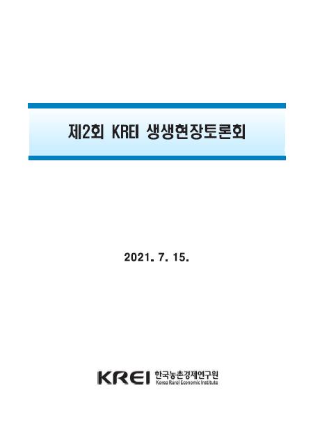제2회 KREI 생생현장토론회