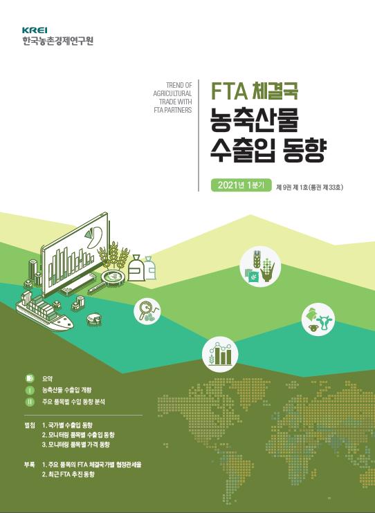 농축산물 수출입동향 2021년 1분기 (제9권 제1호)