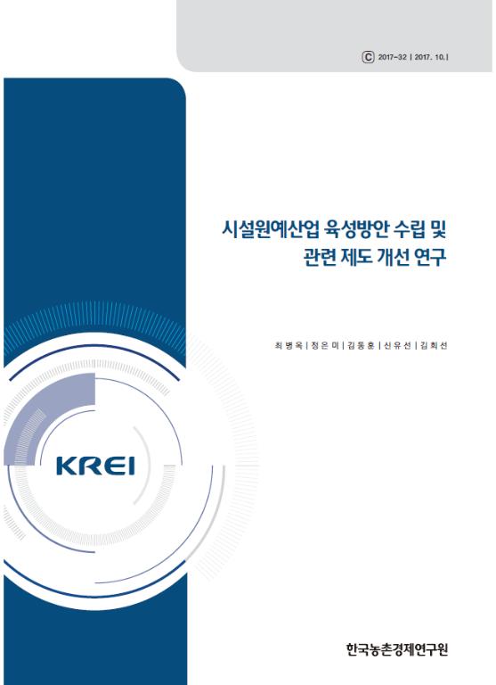 시설원예산업 육성방안 수립 및 관련 제도 개선 연구