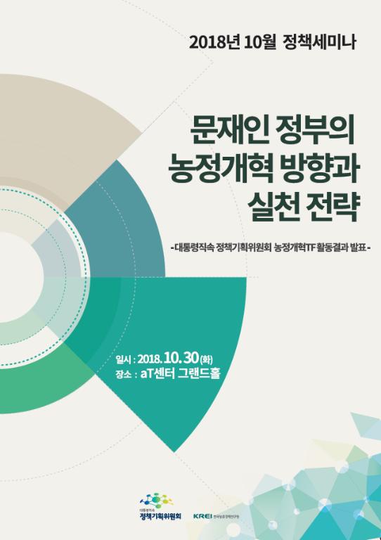 문재인 정부의 농정개혁 방향과 실천 전략 : 대통령직속 정책기획위원회 농정개혁TF활동결과 발표