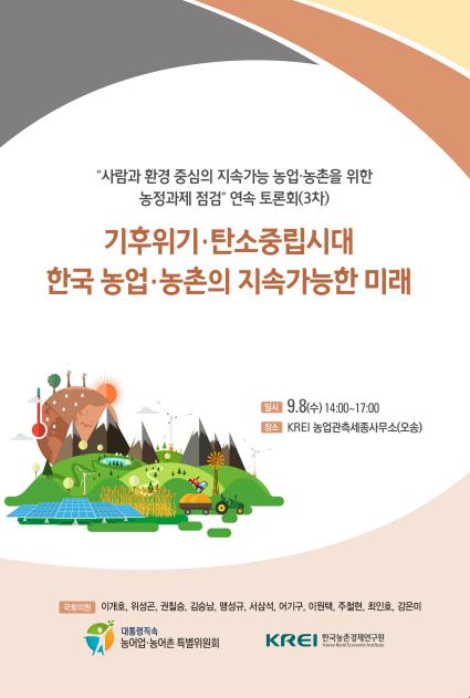 기후위기·탄소중립시대 한국 농업·농촌의 지속가능한 미래