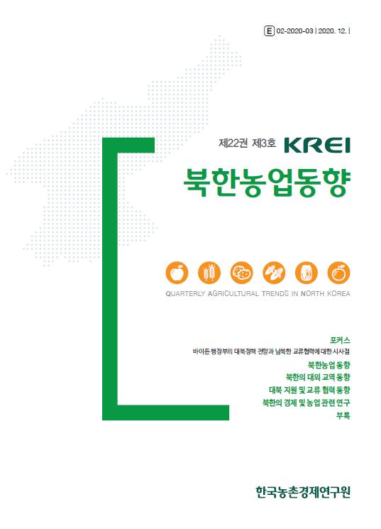 KREI 북한농업동향 제22권 제3호