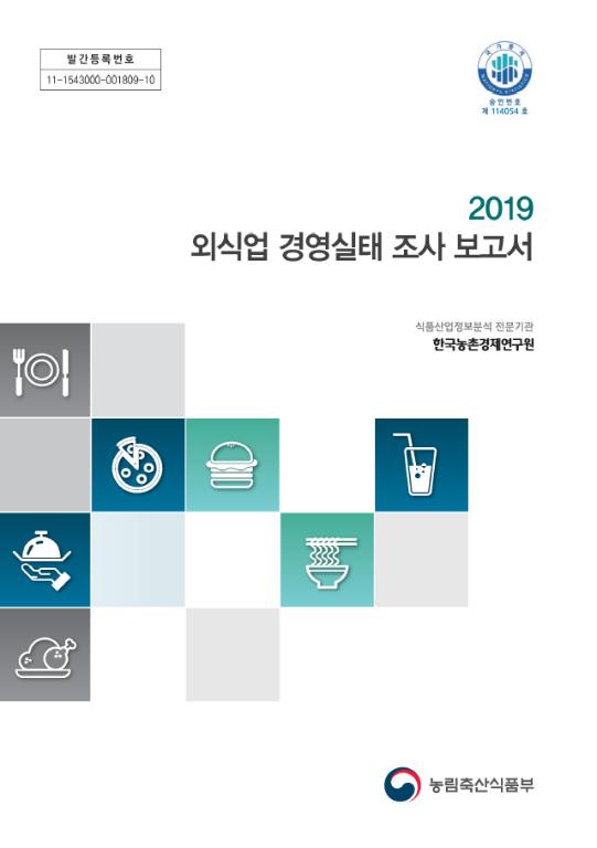 2019 외식업 경영실태 조사 보고서