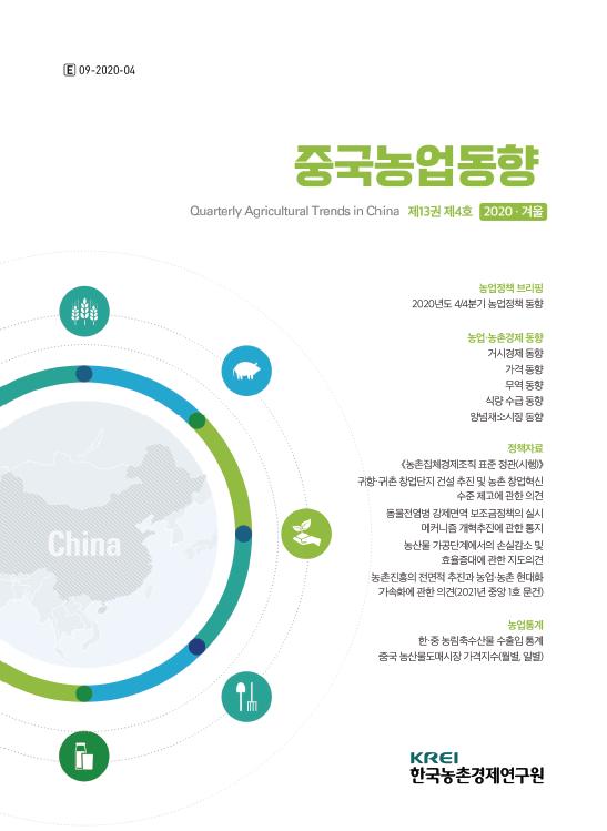 중국농업동향 제13권 4호 (2020 겨울)