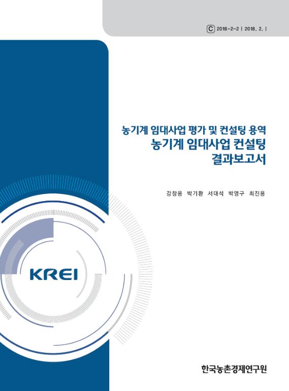 농기계 임대사업 컨설팅 결과보고서: 농기계 임대사업 평가 및 컨설팅 용역