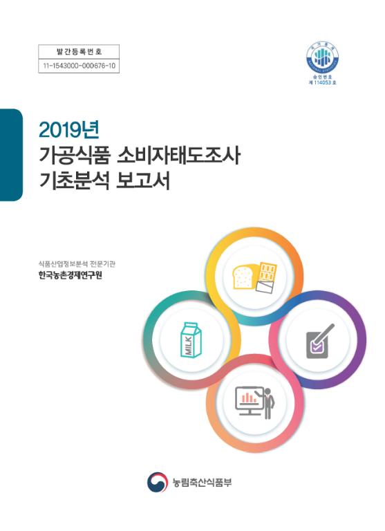 2019년 가공식품 소비자태도조사 기초분석 보고서