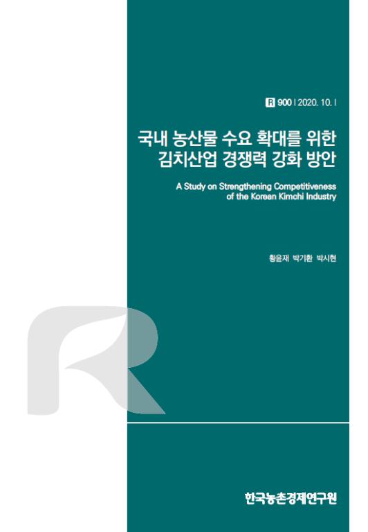 국내 농산물 수요 확대를 위한 김치산업 경쟁력 강화 방안