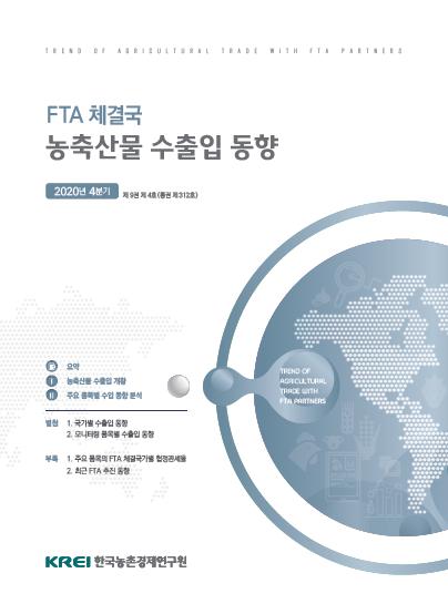 농축산물 수출입동향 2020년 4분기 (제8권 제4호)