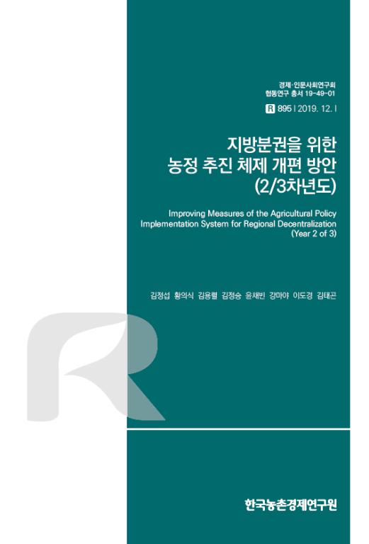 지방분권을 위한 농정 추진 체제 개편 방안(2/3차년도)