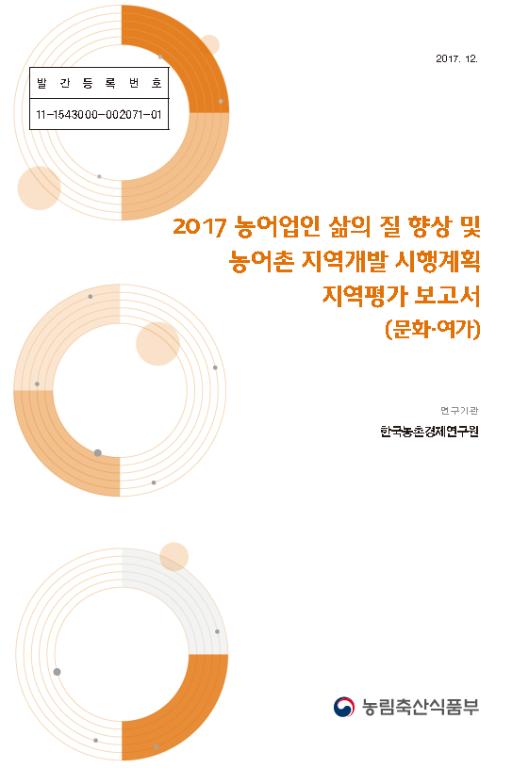 2017 농어업인 삶의 질 향상 및 농어촌 지역개발 시행계획 지역평가 보고서 (문화·여가)
