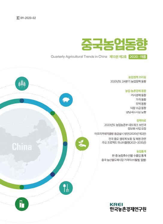 중국농업동향 제13권 2호 (2020 여름)