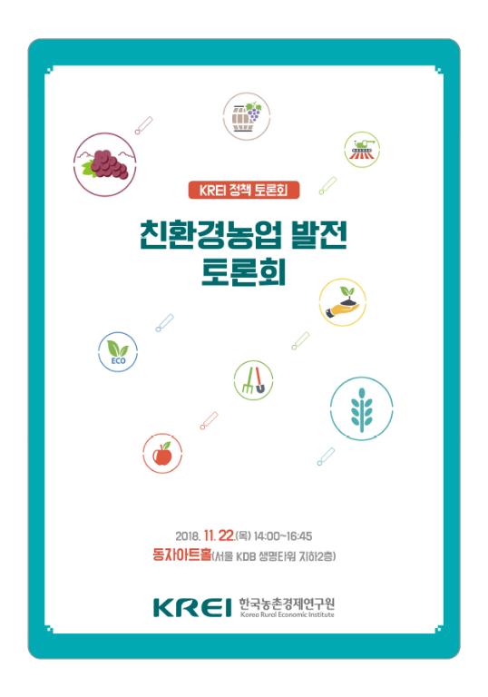 친환경농업 발전 토론회 : KREI 정책 토론회