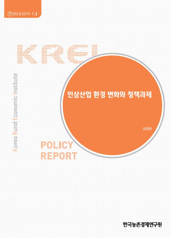 인삼산업 환경 변화와 정책과제