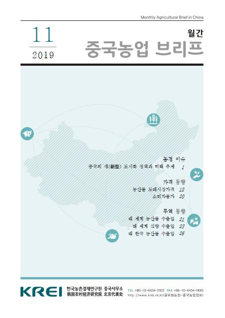중국농업브리프 (2019.11) : 중국의 새(新型) 도시화 정책과 미래 추세