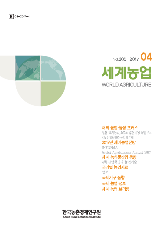 Global Agribusiness Annual 2017 : 농업투입재산업
