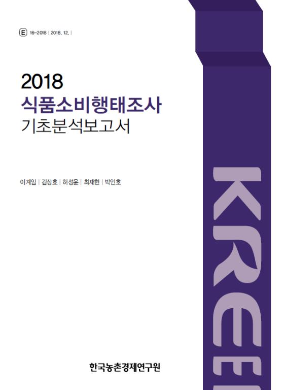 2018 식품소비행태조사 기초분석보고서
