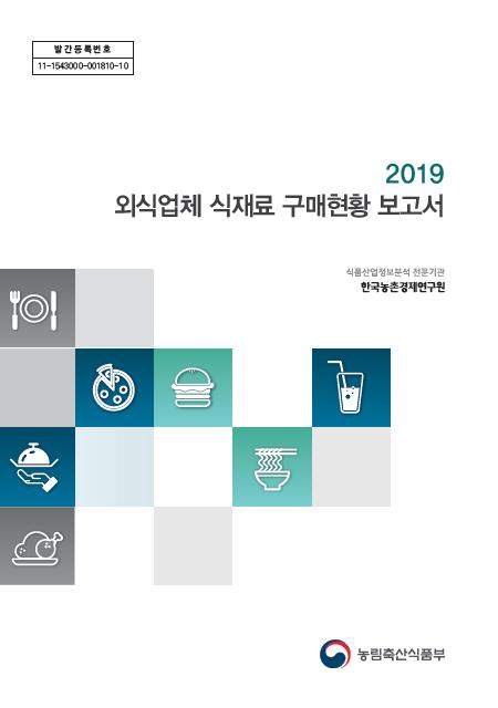 2019 외식업체 식재료 구매현황 보고서