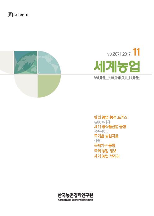 세계농업 제207호 (2017년 11월)