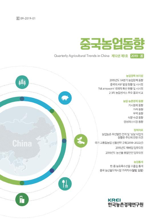 중국농업동향 제12권 1호 (2019 봄)
