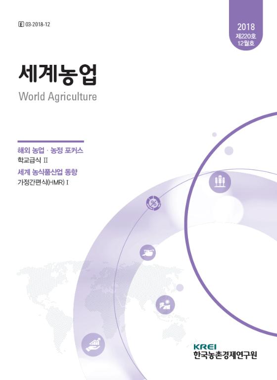 최빈개도국(LDC)의 농정과제