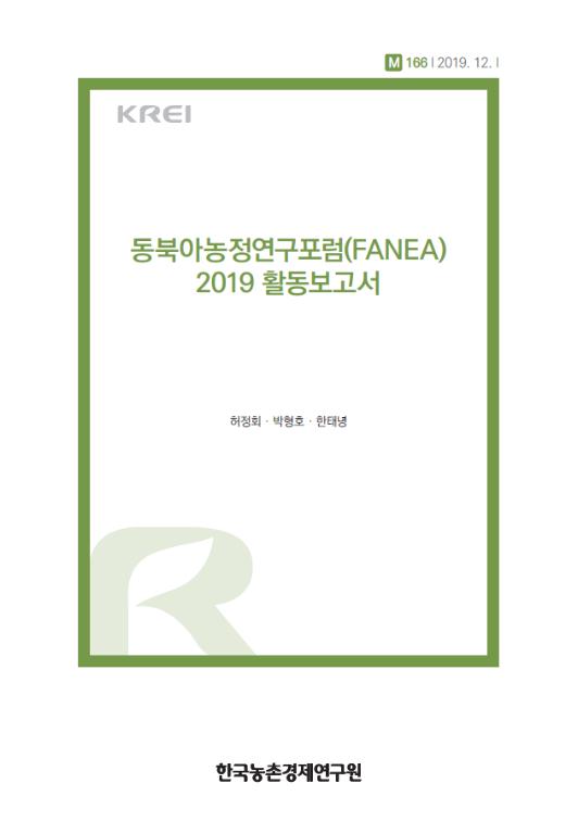 동북아농정연구포럼(FANEA) 2019 활동보고서