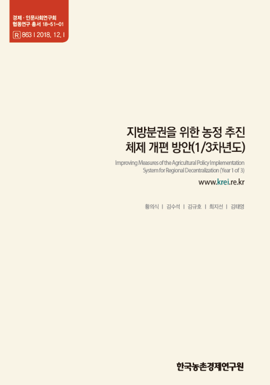 지방분권을 위한 농정 추진 체제 개편 방안(1/3차년도)