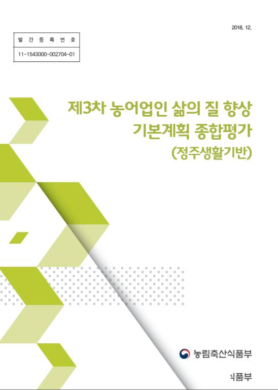 제3차 농어업인 삶의 질 향상 기본계획 종합평가(정주생활기반)