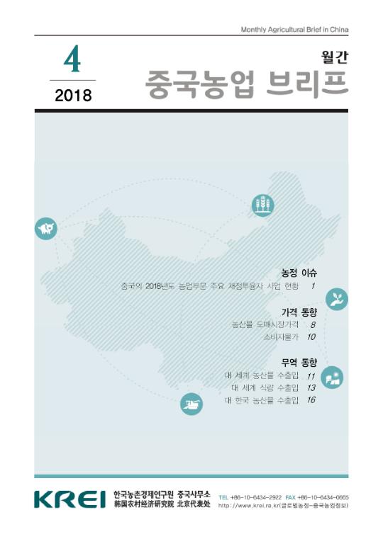 중국농업브리프 (2018.4) : 중국의 2018년도 농업부문 주요 재정투융자 사업 현황