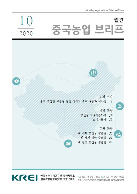 중국농업브리프 (2020.10) : 중국 축산업 고품질 발전 정책의 주요 내용과 시사점