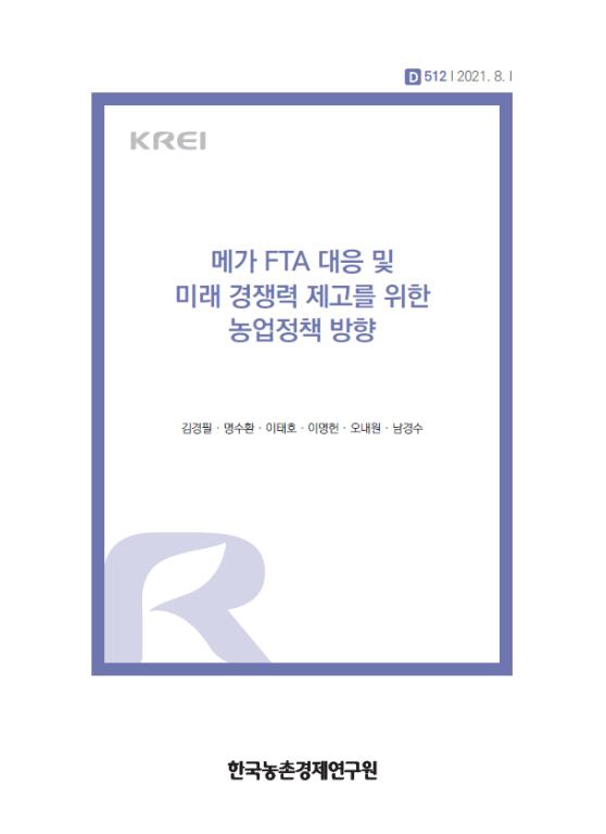 메가 FTA 대응 및 미래 경쟁력 제고를 위한 농업정책 방향 : 포럼 자료집