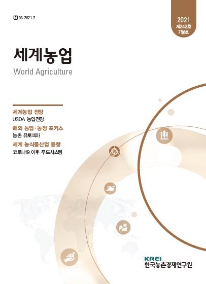 [세계농업] 제242호 (2021년 07월)