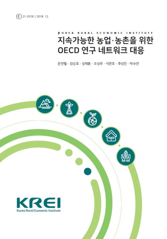 지속가능한 농업·농촌을 위한 OECD 연구 네트워크 대응 (2/5차연도)