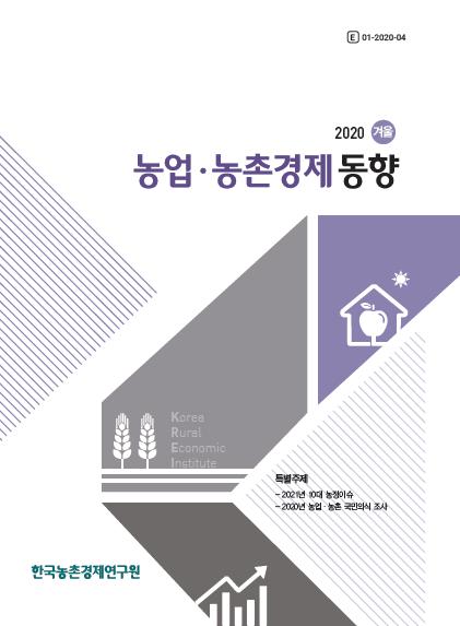 농업·농촌경제 동향 2020년 겨울