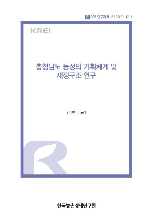 충청남도 농정의 기획체계 및 재정구조 연구