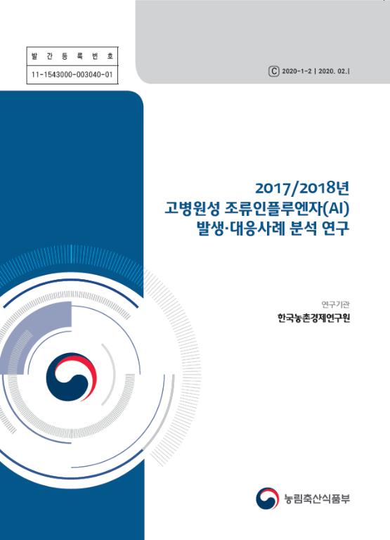 2017/2018년 고병원성 조류인플루엔자 (AI) 발생·대응사례 분석 연구