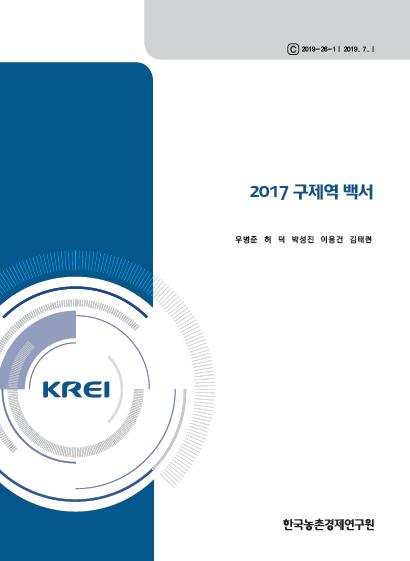 2017 구제역 백서